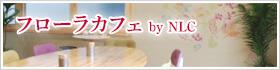 フローラカフェ by NLC